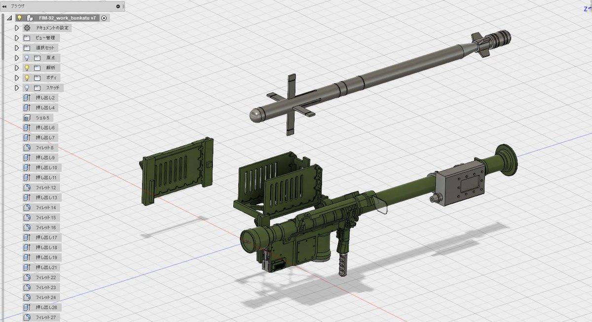 スティンガー ミサイル