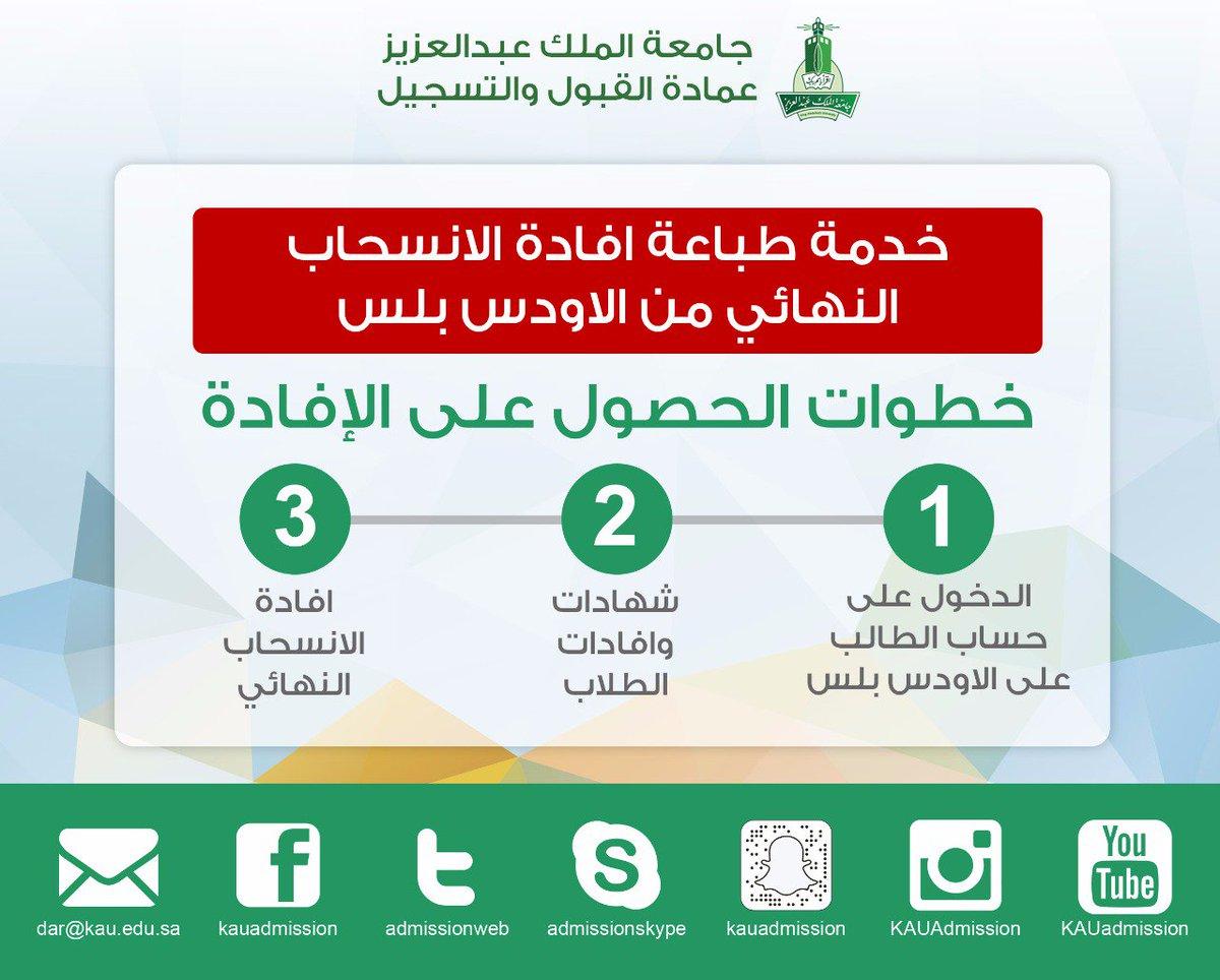 عمادة القبول والتسجيل Kau Su Twitter عزيزي الطالب المنسحب من جامعة الملك عبدالعزيز تم اضافة خدمة طباعة إفادة الانسحاب الكترونيا عبر حسابكم على الأودس Https T Co Xxzq7ohvqa