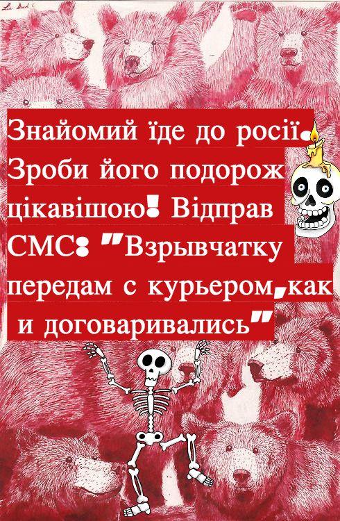 ФИФА показала неуважение к правам человека, выбрав Россию страной, принимающей ЧМ по футболу, но приехавшие туда фаны смогут узнать о забытых заключенных в российском ГУЛАГе, - Хармс - Цензор.НЕТ 1352