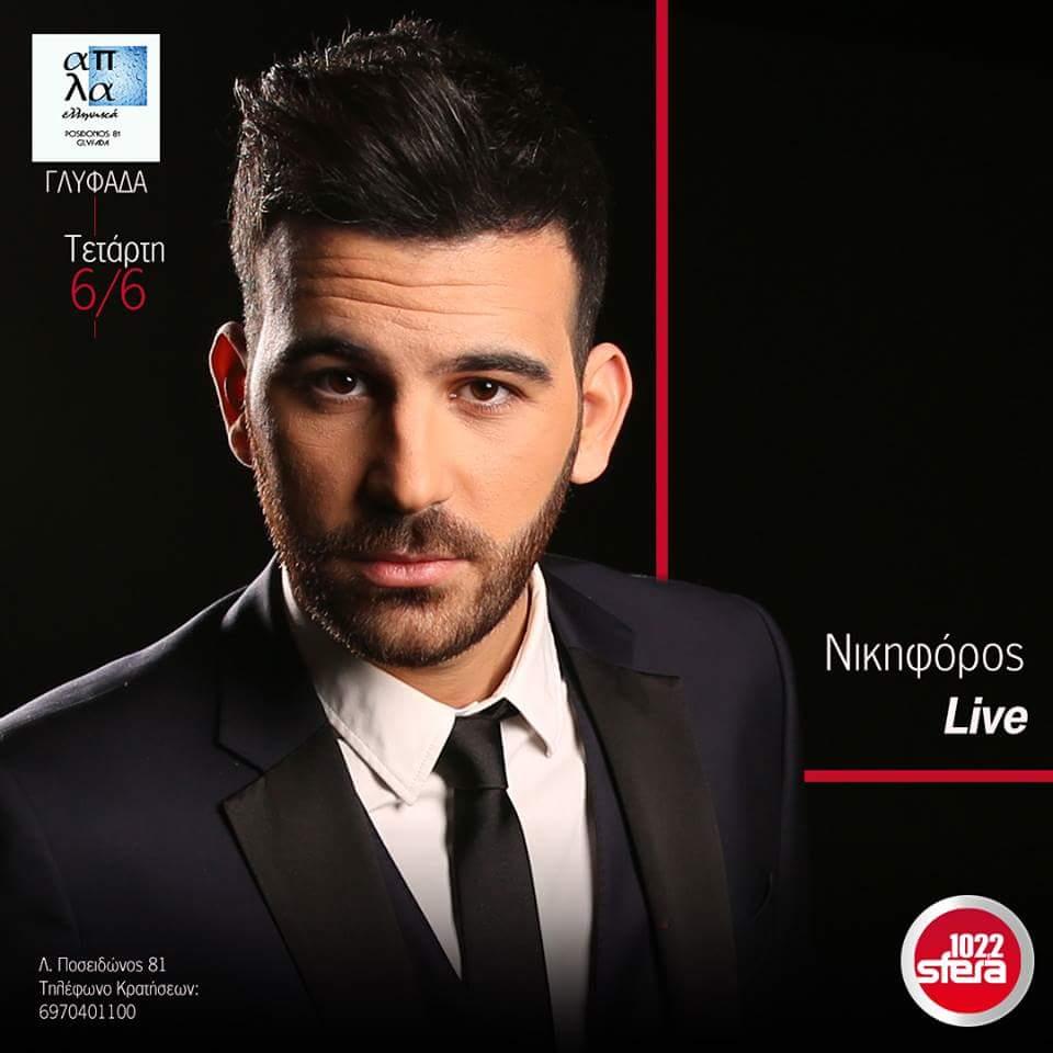 Ελληνικά ραντεβού Διευθυντής γνωριμιών του Χόλιγουντ