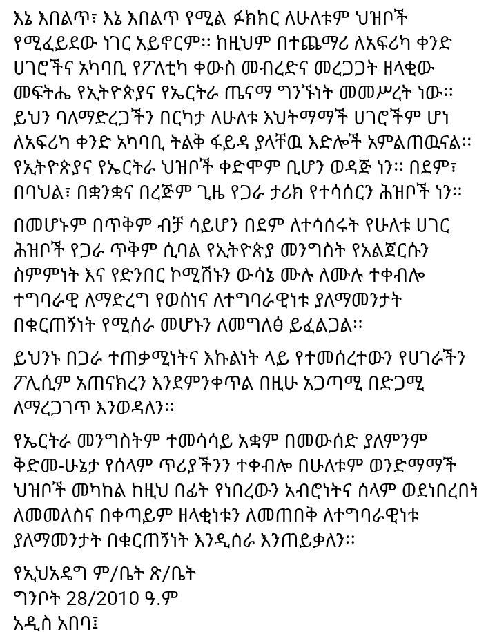 Naty Berhane Yifrus Tweet Another Breaking News Ethiopia To