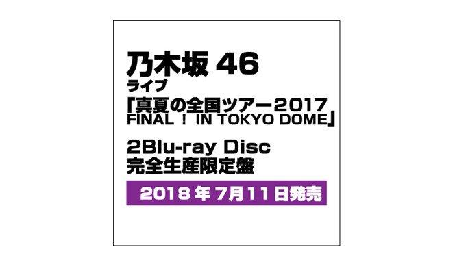 真夏の全国ツアー2017 FINAL! IN TOKYO DOMEに関する画像10