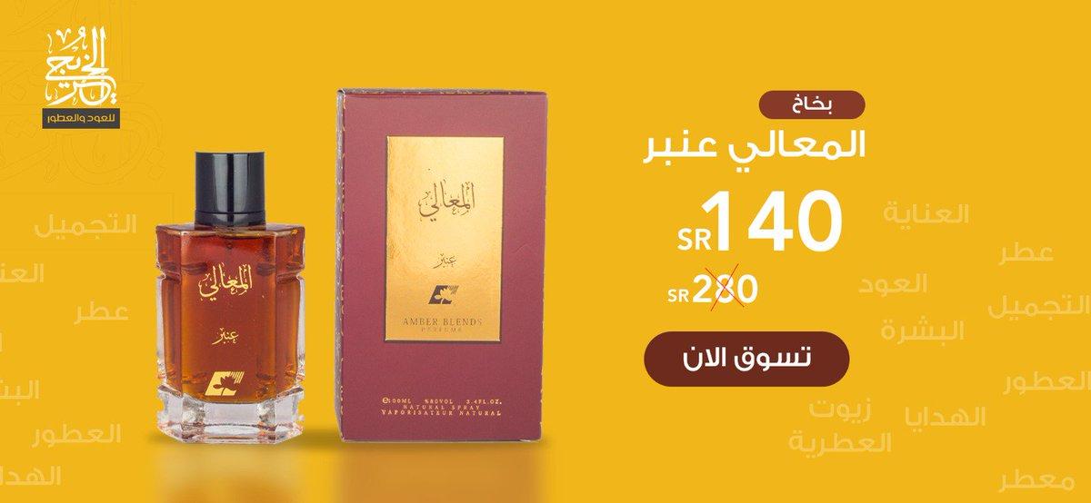 46ccb6350 الخريجي للعود والعطور on Twitter: