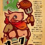 Image for the Tweet beginning: #世界の妖精図鑑  オーク J・R・R・トールキンが産み出した創作の妖精!日本だと豚だったり、イノシシだったりする。