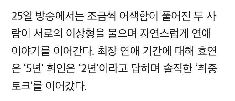 """For the ep coming 25th, the two break their awkwardness bit by bit and ask each other their ideal types which led to talk about their love lives. Regarding their longest relationships, Hyoyeon answered '5 yrs' and Wheein '2 yrs' as they continued their 'drunken talk' honestly. ""<br>http://pic.twitter.com/ibxG57zSkY"