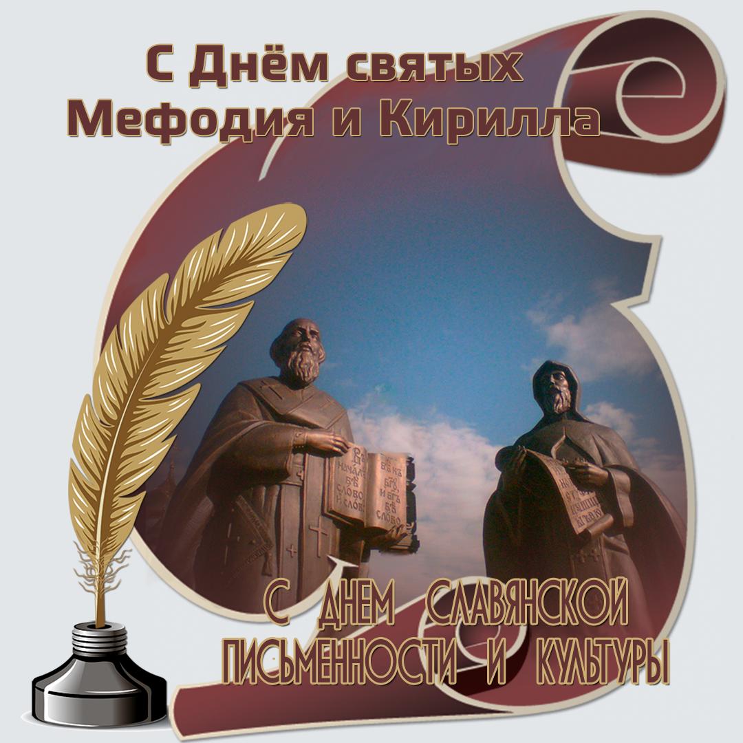 Кирилл и мефодий открытка, картинки