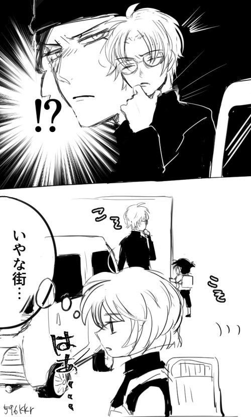 尾行連鎖 大尉←梓さん←安室さん←風見さん←コナンくん←沖矢さん