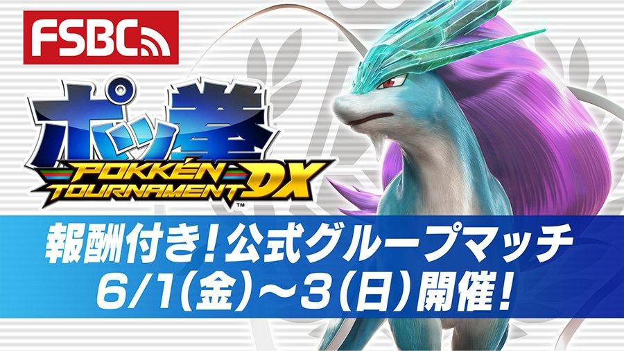 Serebii Update: The True Sheer Cold Group Match has been announced for Pokkén Tournament DX. This is a Basic Battle match that runs June 1st through June 3rd serebii.net/index2.shtml