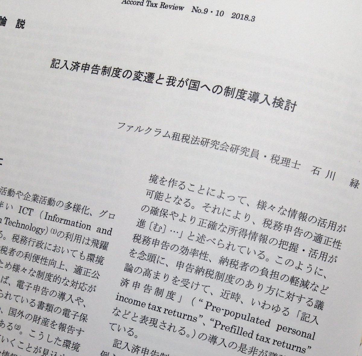 アコード租税総合研究所 on Twit...