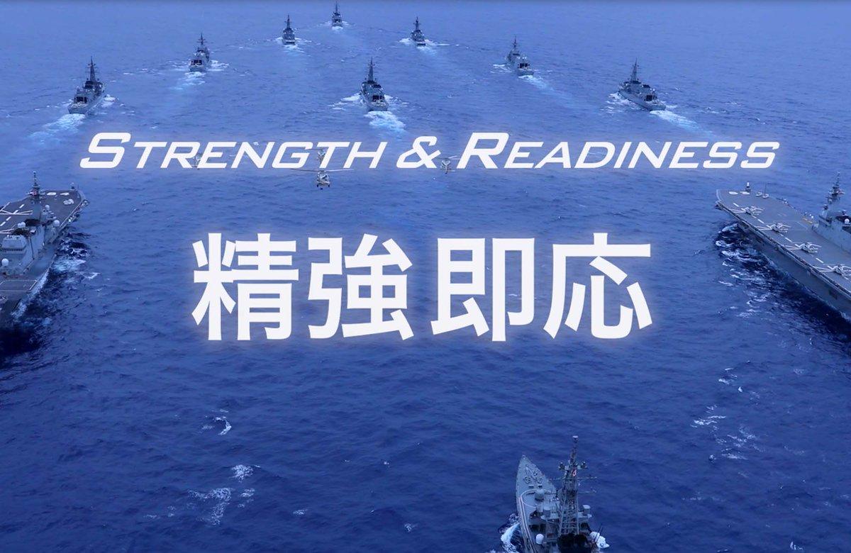 海上自衛隊公式広報ビデオ2018~STRENGTH & READINESS~ 「精強即応」 ⇒ 海上自衛隊の最新装備をこれまでにない迫力の映像と音で紹介します。