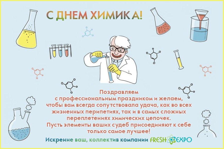 открытка с днем химика официальные клип про