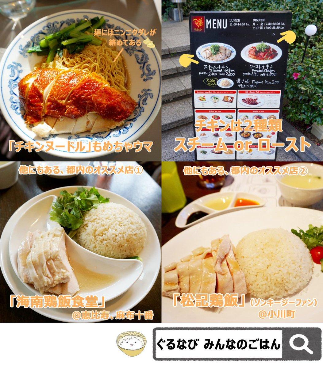 【 #白ごはんがすすむグルメ記事 】 カオマンガイ、海南鶏飯、チキンライスといろんな呼び方がありますが、あれめちゃウマいですよね… 元東南アジア在住者が本気でオススメする都内のお店はこちらです
