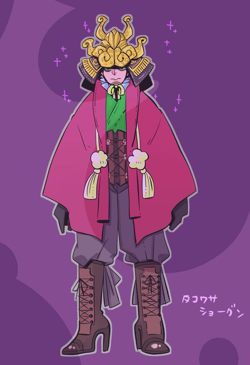 タコワサショーグン描いた。服は捏造した。