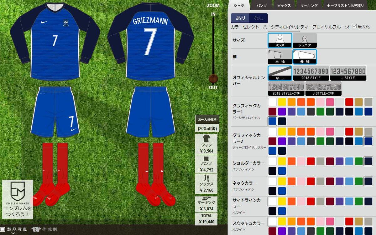 フランス代表 ユニフォーム ワールドカップ