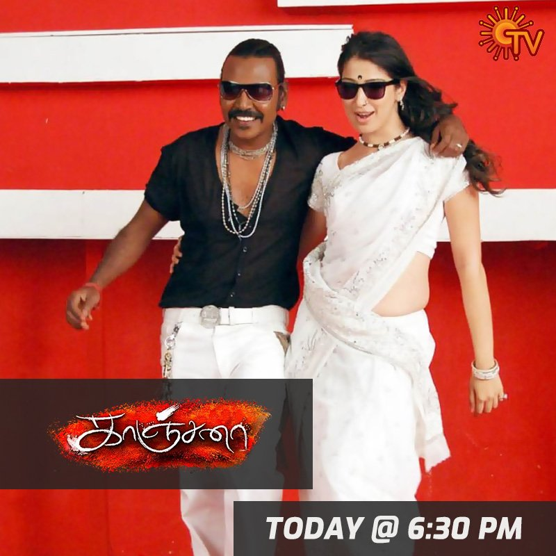 Sun Tv Sunday Evening Movie Today