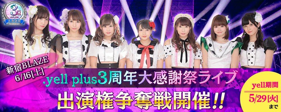 『.yell plus』3周年記念大感謝祭を開催!6組のアイドルを招き、3周年記念ライブを実施決定! https://t.co/Lfxejm5iNm
