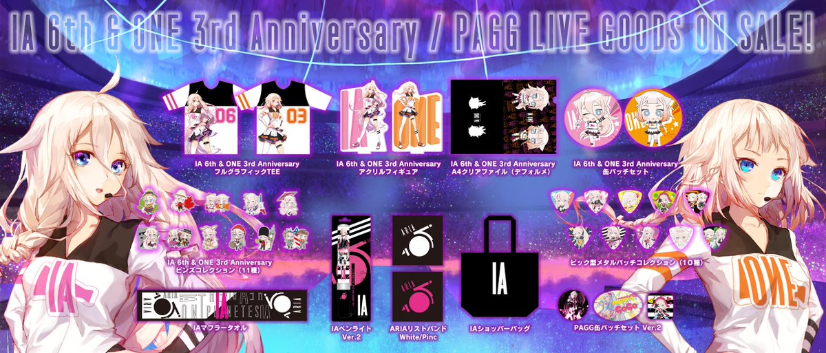 "【IA/ONE グッズ販売情報】「IA's ""PARTY A GO-GO"" WORLD TOUR FINAL &"
