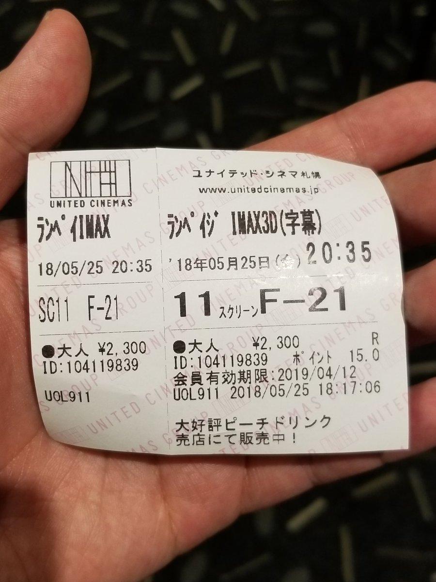 """渡部和正 on Twitter: """"ランペイ..."""