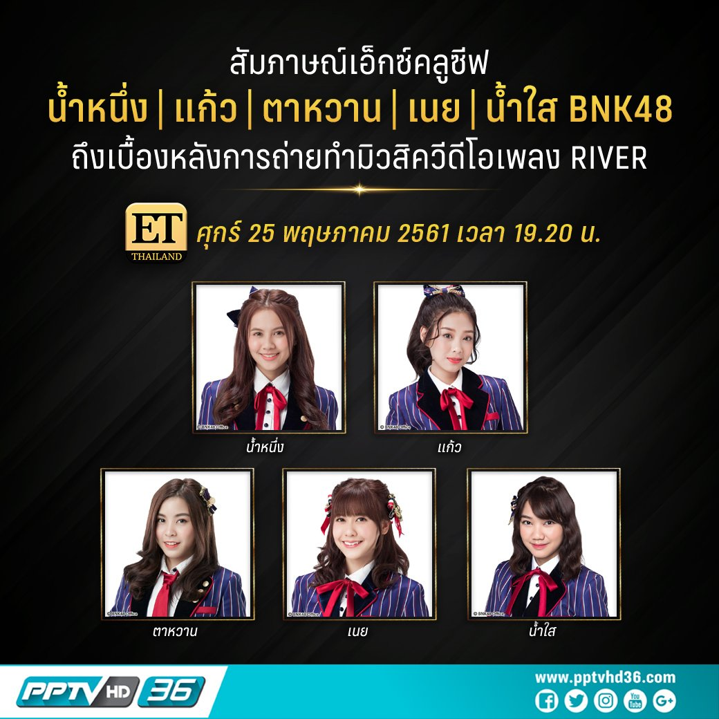 PPTVHD 36's photo on River