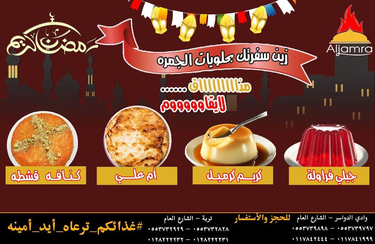 مطاعم ومطابخ الجمرة Aljamra Ksa Twitter