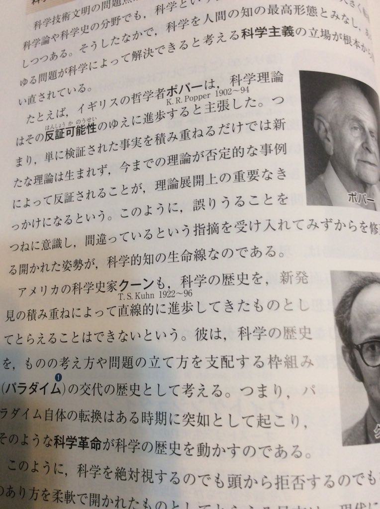 "shakti on Twitter: ""倫理の教科..."