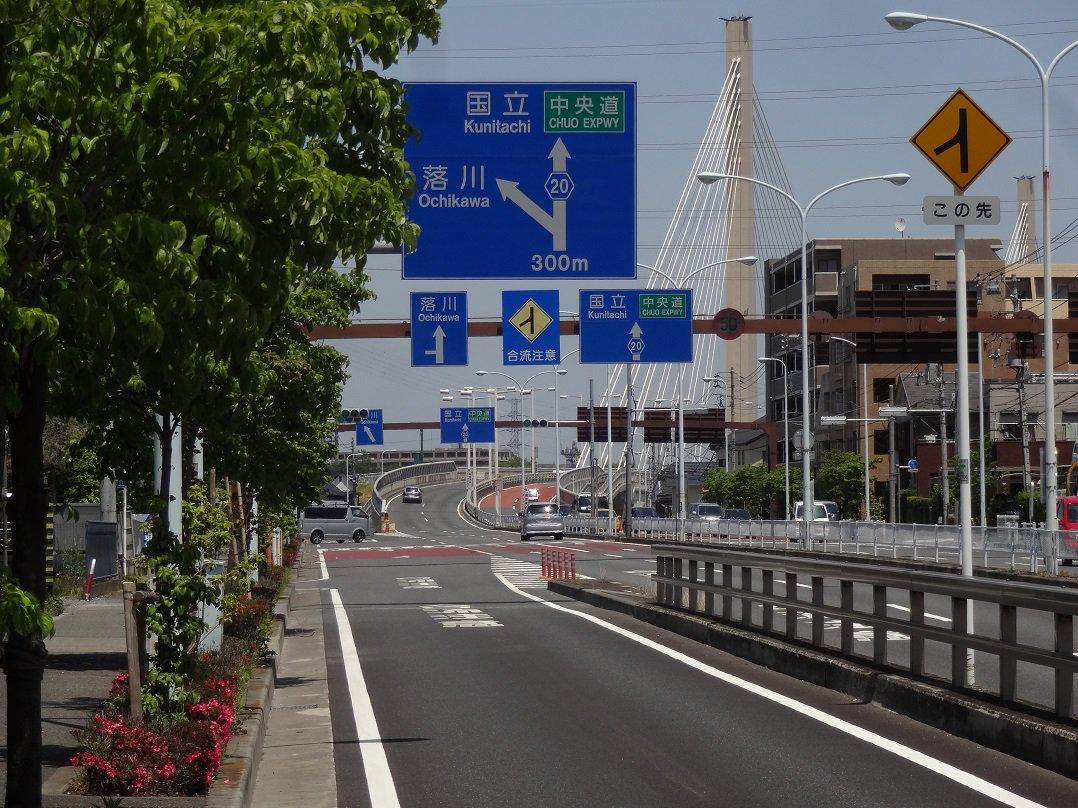 """あおまる в Twitter: """"◇東京都道20号・神奈川県道525号(府中相模原 ..."""
