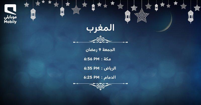 مواعيد دوام موبايلي رمضان