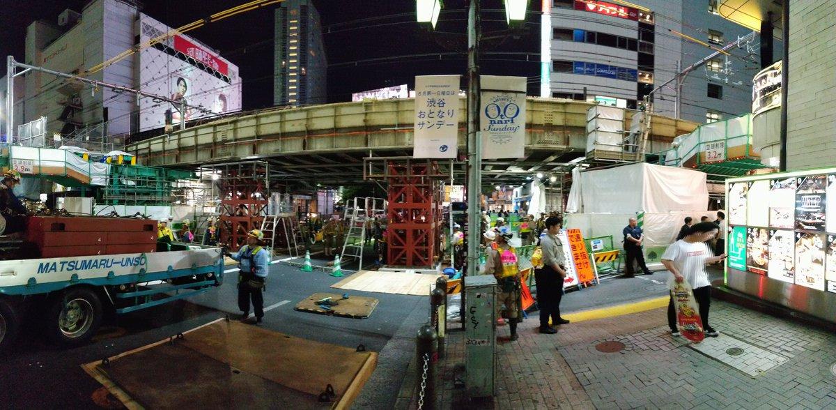 この橋が今日から1日半でかけ替えられるみたいです #渋谷 #土木 #すごい