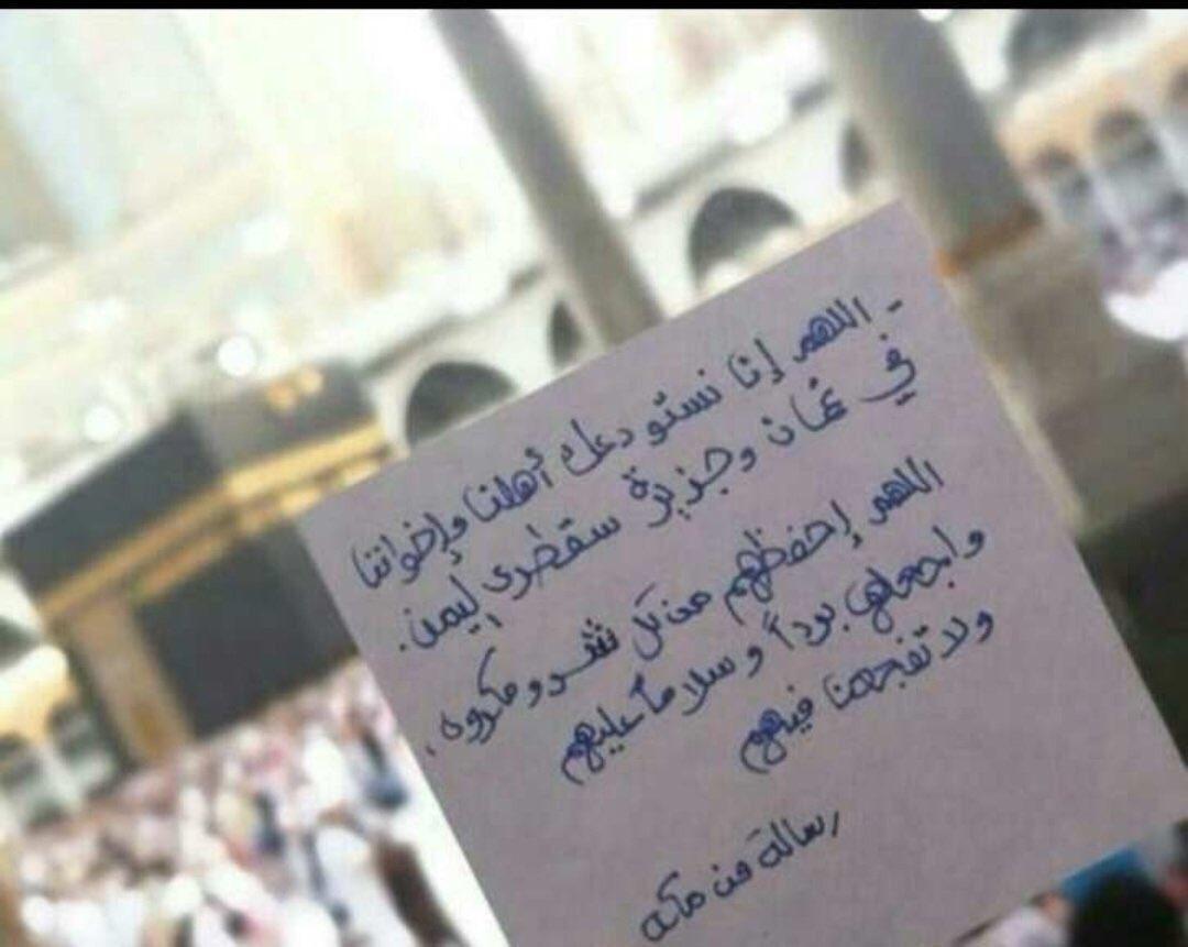 اللهم فـ هذه الساعة المباركة ان تلطف ب اهلنا ف #عمان وفي #سوقطرى #عمان_تتكاتف_كلها