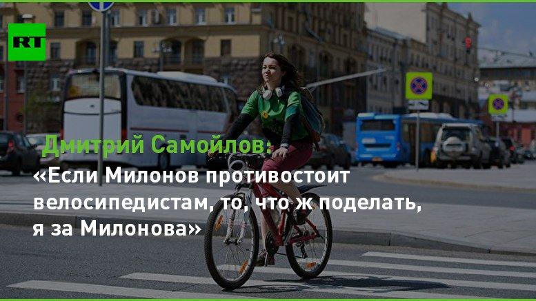 Ебанулись совсем... RT @RT_russian: Двухколёсный закон https://t.co/PfwtMnzetV https://t.co/OaSE3wVRZO