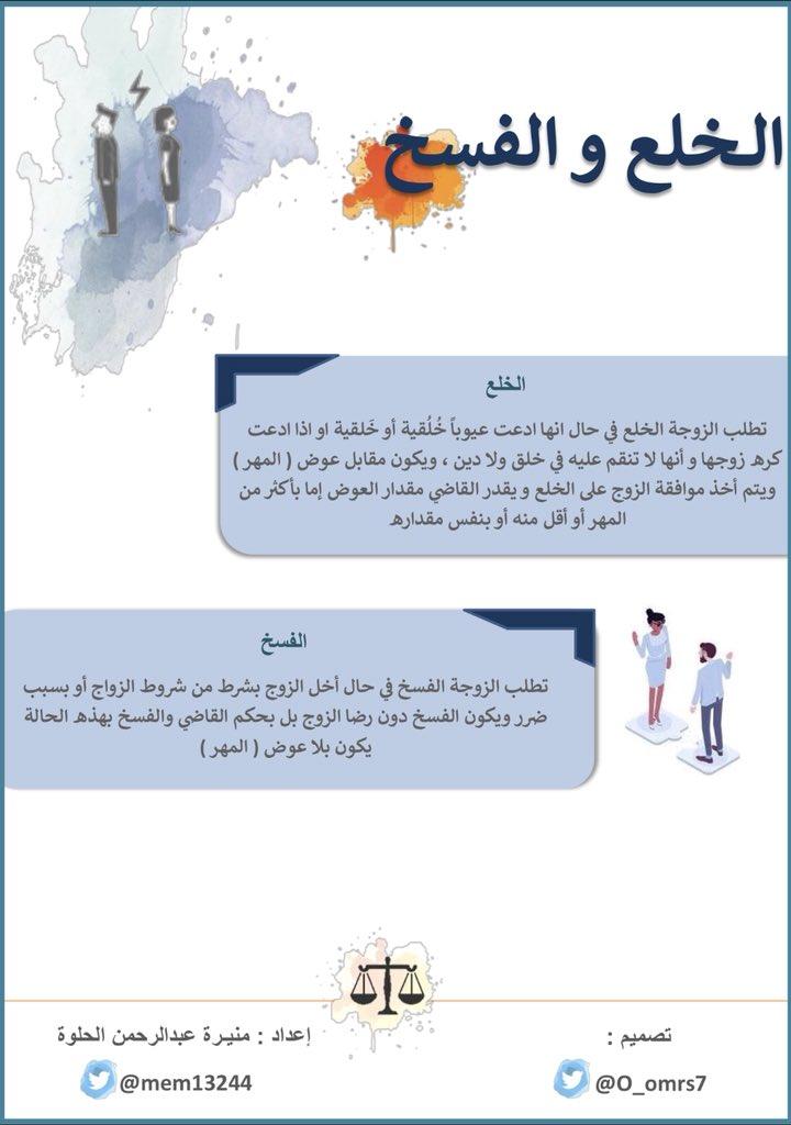 منيرة عبدالرحمن الحلوة Twitter પર الخلع و الفسخ قانون هاشتاق القانون