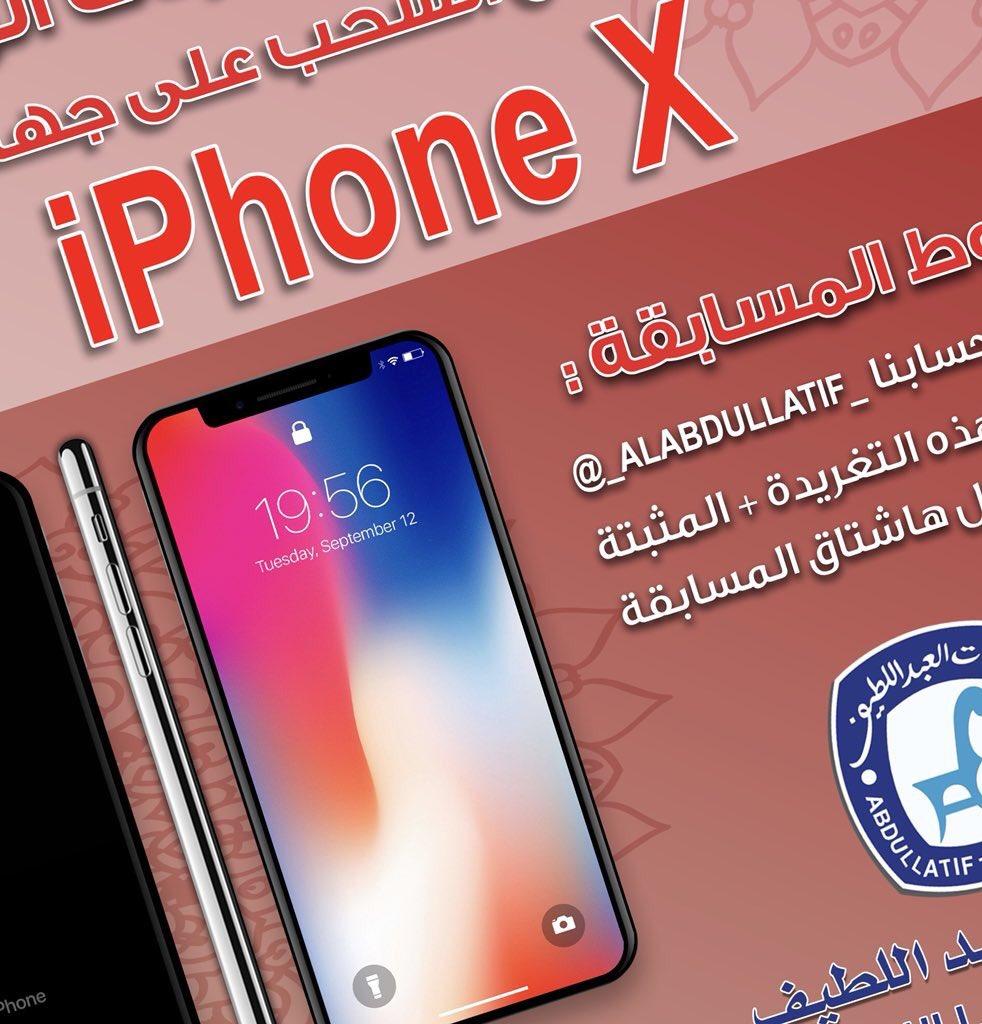 مفروشات العبداللطيف's photo on #هديتك_iPhoneX_مع_العبداللطيف