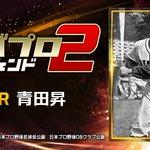 Image for the Tweet beginning: ありがとう!1周年! 『青田昇』とか、レジェンドが主役のプロ野球ゲーム! 一緒にプレイしよ!⇒