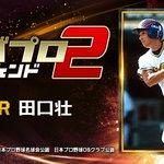 Image for the Tweet beginning: ありがとう!1周年! 『田口壮』とか、レジェンドが主役のプロ野球ゲーム! 一緒にプレイしよ!⇒