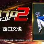 Image for the Tweet beginning: ありがとう!1周年! 『西口文也』とか、レジェンドが主役のプロ野球ゲーム! 一緒にプレイしよ!⇒