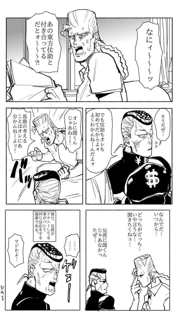 じょーおく+兄貴