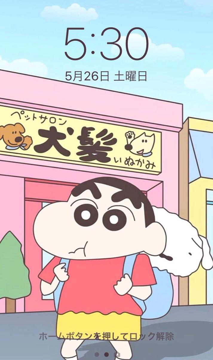 クレヨン しんちゃん ロック 画面
