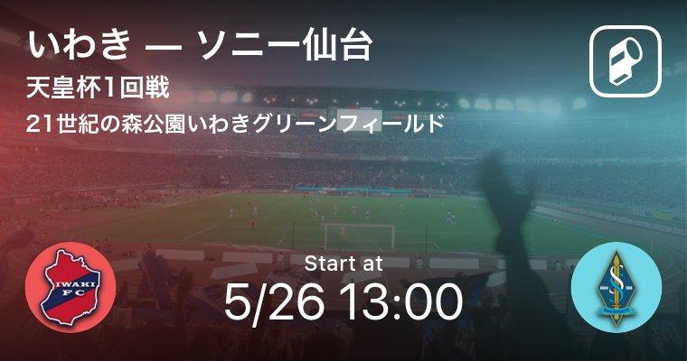 天皇杯 第98回全日本サッカー選手権大会をPlayer!がリアルタイム速報! https://t.co/RAU9dtkeY3