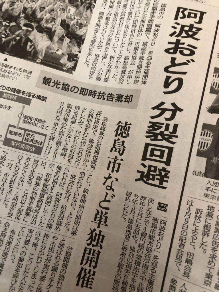 """日本タイムズ on Twitter: """"徳島..."""