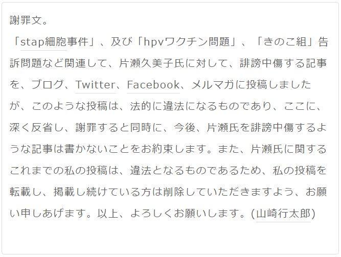山崎行太郎氏は、他者に対する中傷行為を繰り返していますが、以前こうやって痛い目に遭ったのはもうお忘れですか?