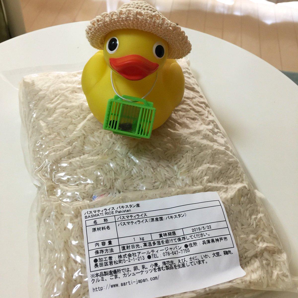 バスマティ米を買ってきました。ビリヤニの作り方を研究してみます