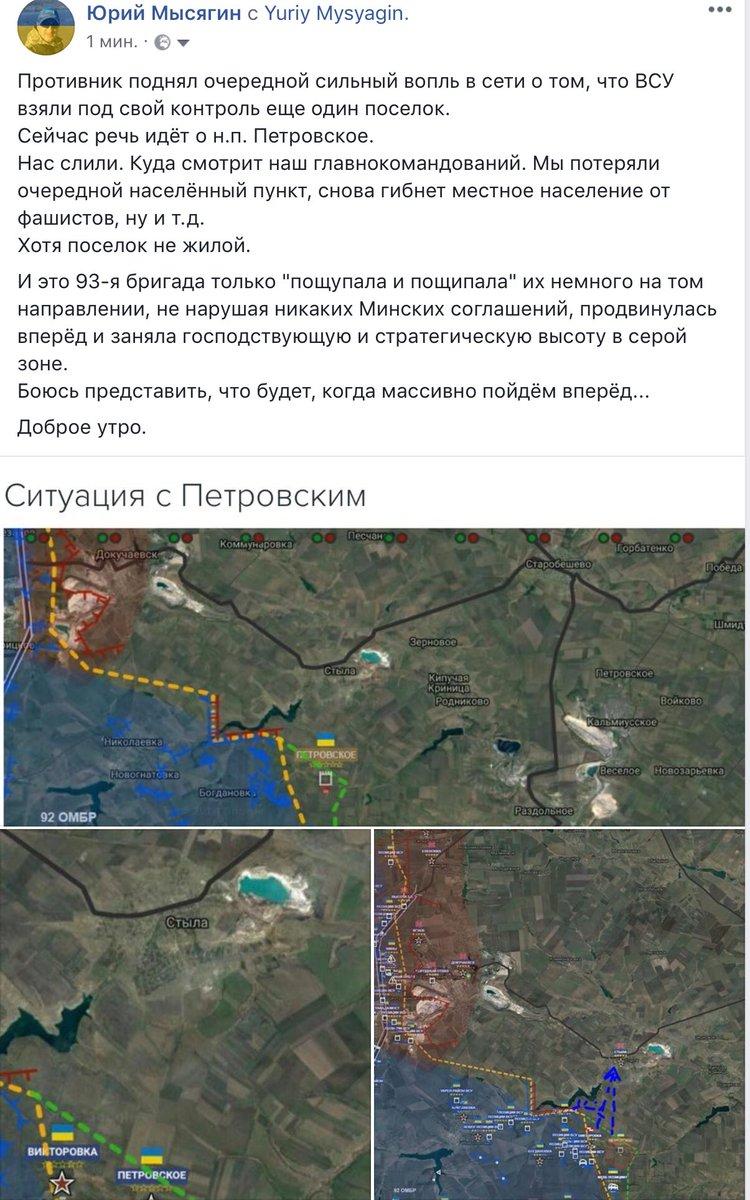 СММ ОБСЄ зафіксувала порушення режиму припинення вогню на ділянці розведення в районі Петрівського на Донеччині - Цензор.НЕТ 9369
