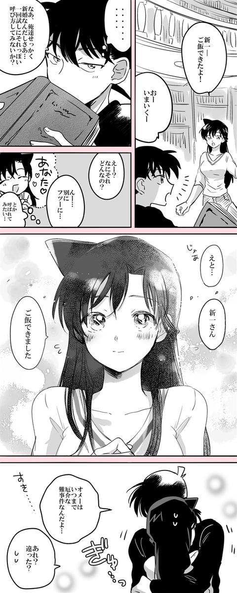 新婚さん4連(新蘭/平和/京園/快青)