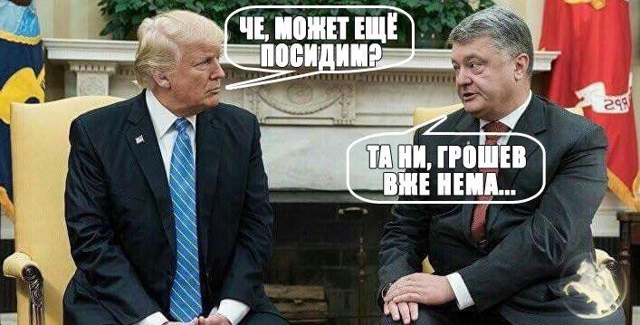 Как Трамп с Порошенко встречались
