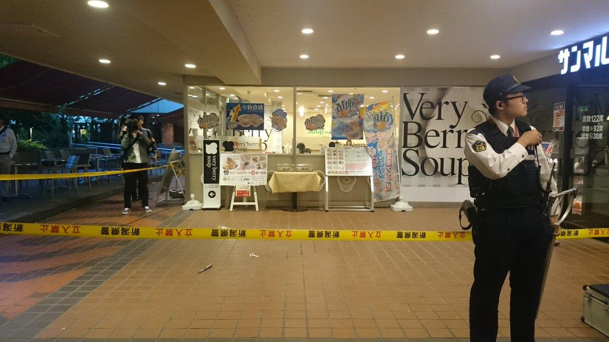 万代シティで刺傷事件が起き現場に刃物が落ちているTwitter画像