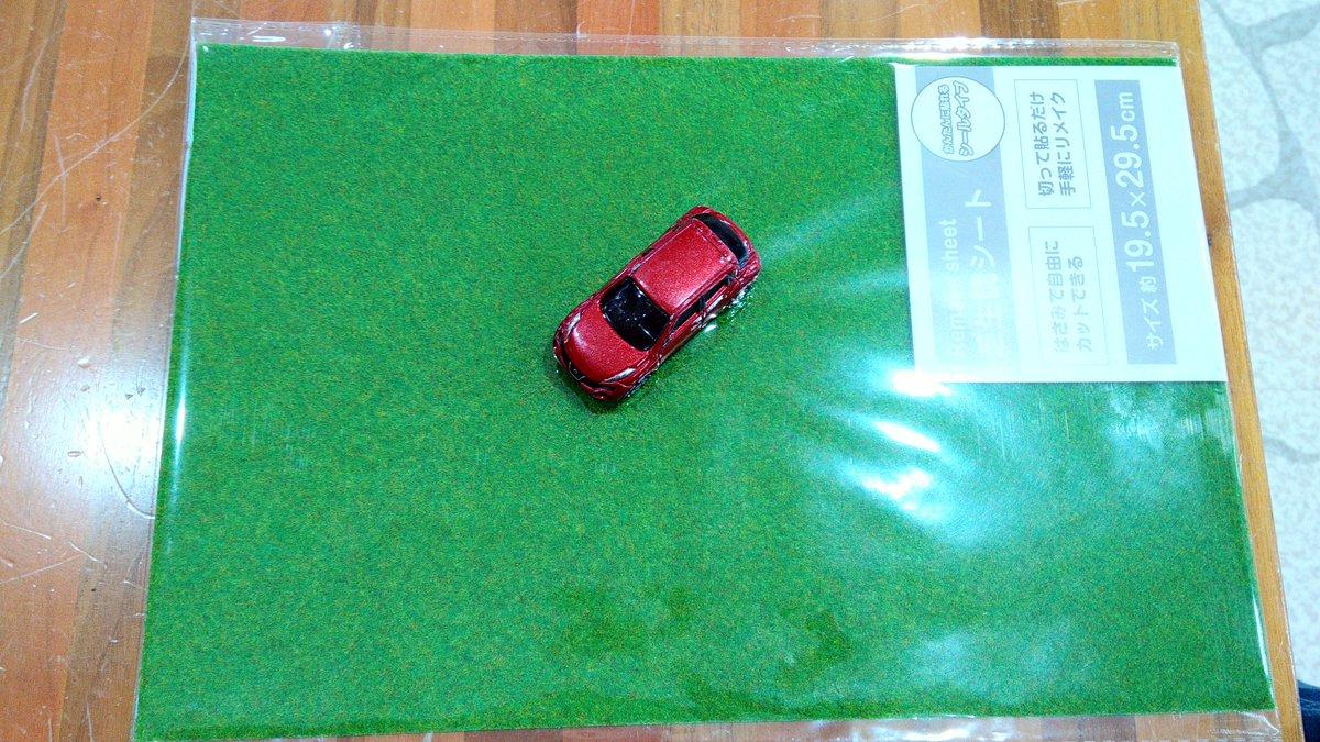 test ツイッターメディア - セリアで芝生調シート購入しました~(^^)/ 108円税込みで購入。 #セリア #トミカ https://t.co/fiMmMDpE8I