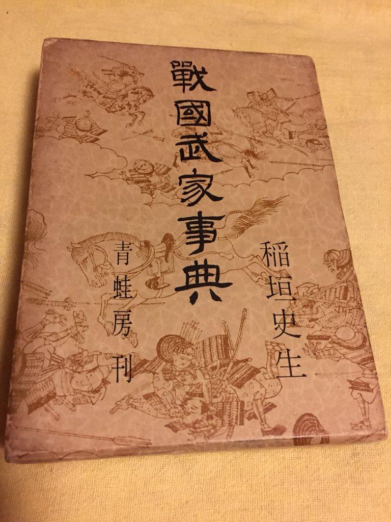 武士コンの戦利品を紹介するぜ!③ その他もろもろ。 本とか勝武館さんの御捕縄とか着物とか! この本マジ楽しい。