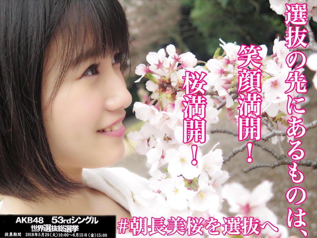 きれいな朝長美桜・がんばって!