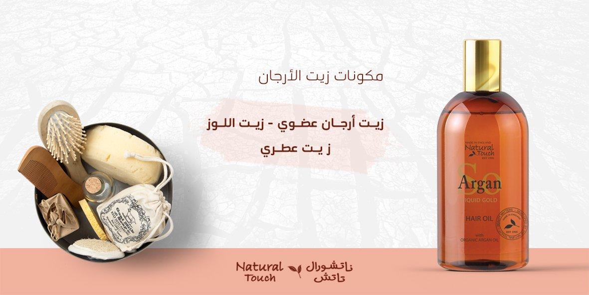 Natural Touch On Twitter زيت الارجان للشعر لحل مشاكل الشعر