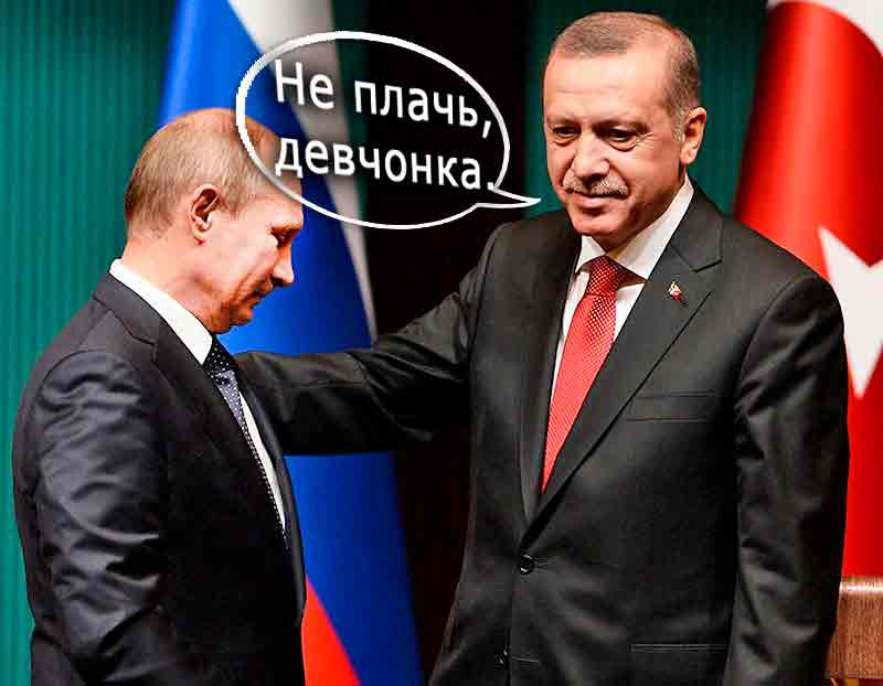 Турция получит от России выплаты в размере миллиарда долларов за счет скидки на поставленный в 2015-2016 годах газ , - Эрдоган - Цензор.НЕТ 9545